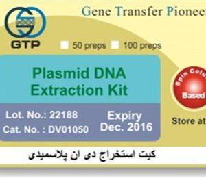 Plasmid extraction kit